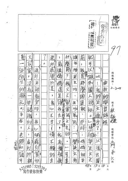 98W5302林祐婕 (1).jpg