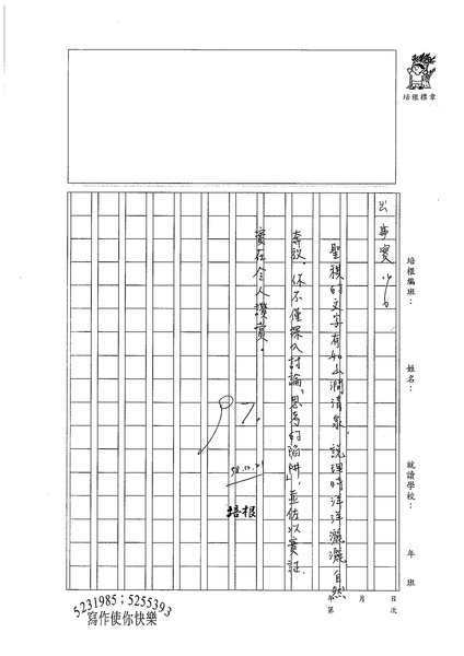 98WG302葉聖祺 (3).jpg