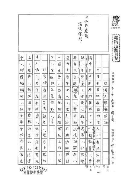 98WA302楊立渝 (1).jpg
