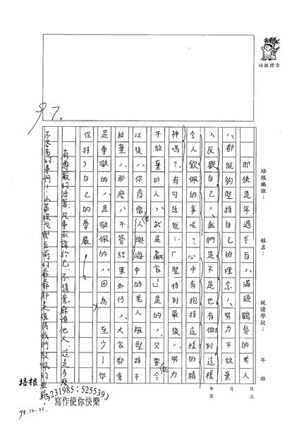 98WA302楊立渝 (3).jpg