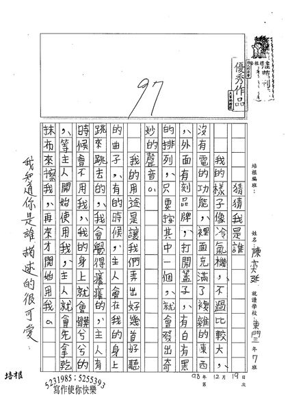98W3302陳奕廷.jpg