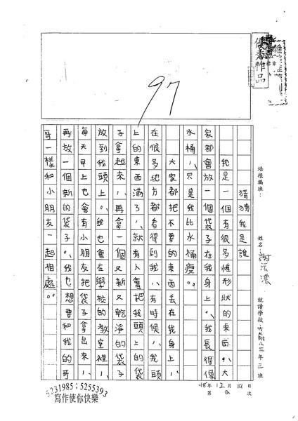 98W3302謝沄澐 (1).jpg