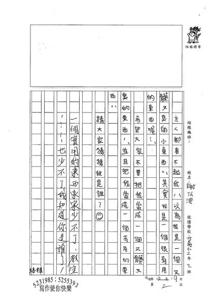 98W3302謝沄澐 (2).jpg