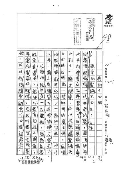 98W4302莊育涵 (1).jpg