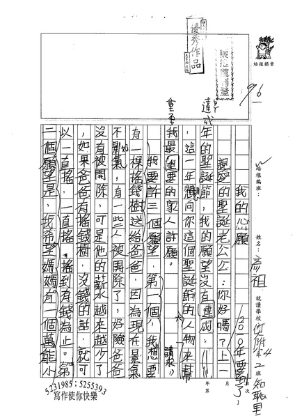 98W4302楊彥祖 (1).jpg