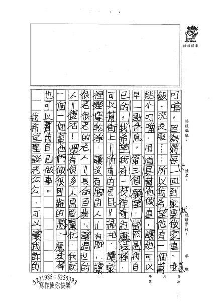 98W4302楊彥祖 (2).jpg