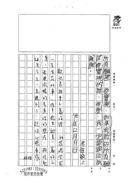 98W4302楊彥祖 (3).jpg