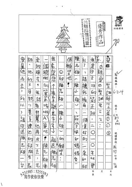 98W4302劉正翔 (1).jpg