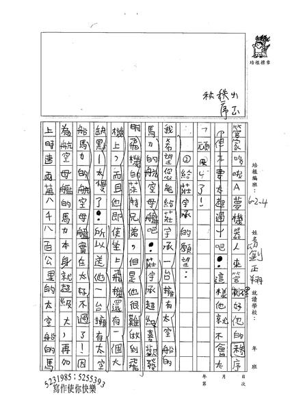 98W4302劉正翔 (2).jpg