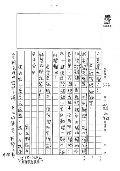 98W4302劉正翔 (3).jpg
