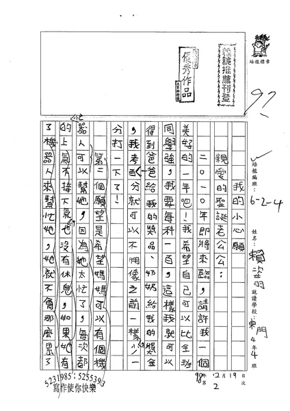 98W4302賴姿羽 (1).jpg