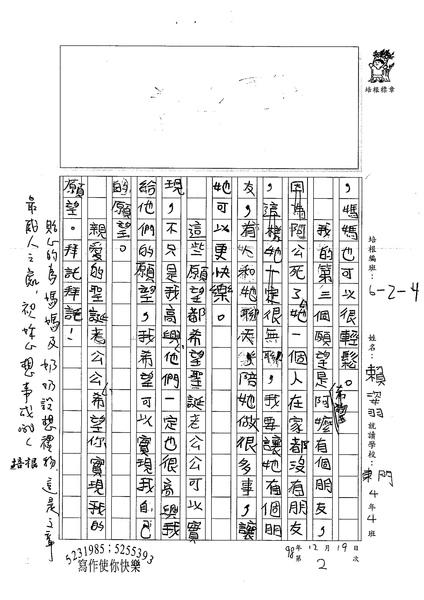 98W4302賴姿羽 (2).jpg