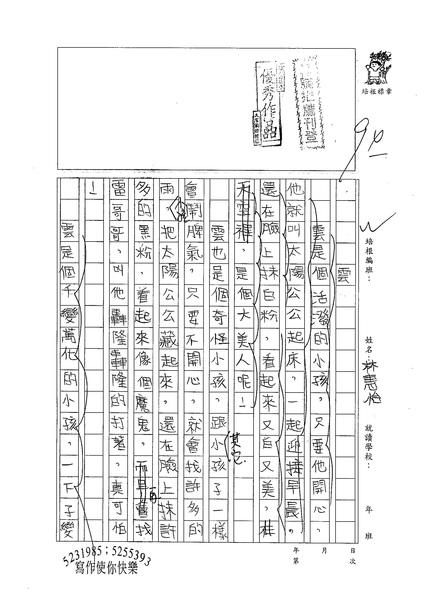 98W4301林惠怡 (1).jpg