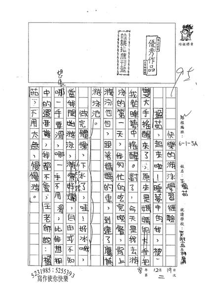 98W5302王楹茹 (1).jpg