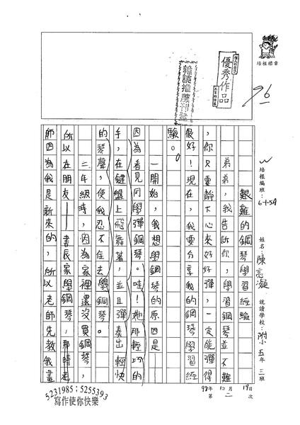 98W5302陳亮凝 (1).jpg