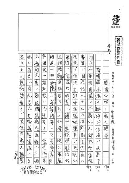 98WA302曾宥霖 (1).jpg