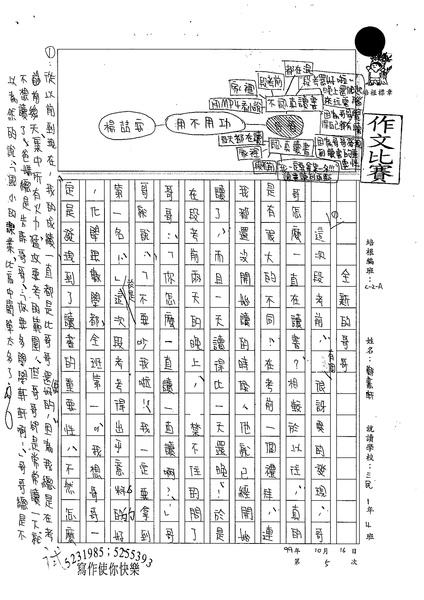 99WA205鄭薏軒 (1).jpg