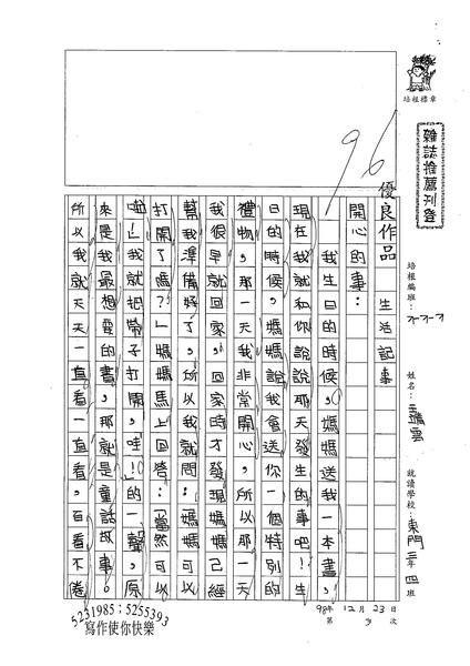 98W3303王靖雲 (1).jpg