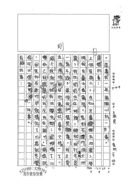 98W3303王靖雲 (2).jpg
