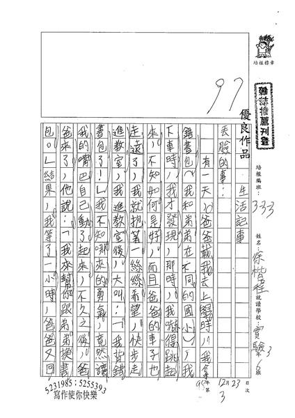 98W3303徐楷程 (1).jpg
