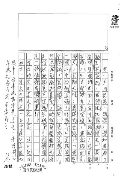 98W3303徐楷程 (4).jpg