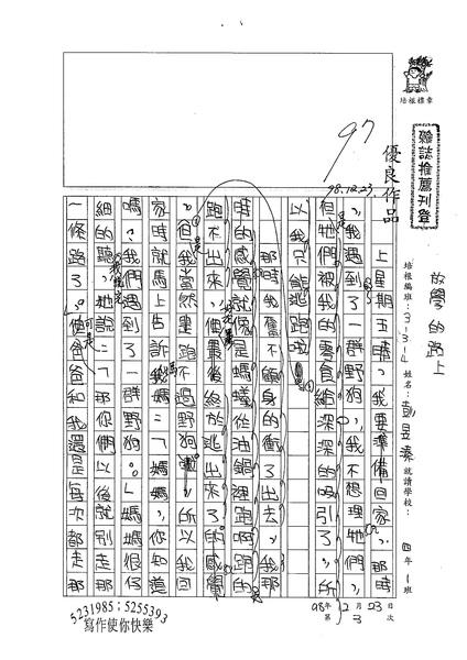 98W4303彭昱溱 (1).jpg