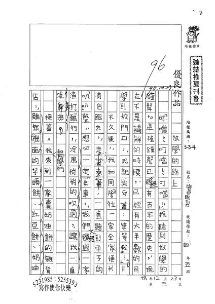 98W4303曾勗哲 (1).jpg