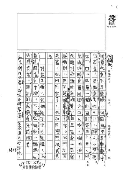 98W4303曾勗哲 (2).jpg