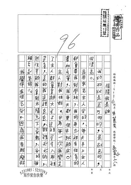 98W3302吳蕙旻 (1).jpg