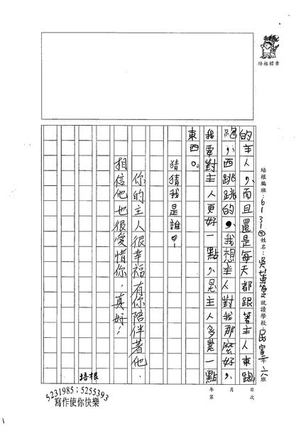 98W3302吳蕙旻 (2).jpg