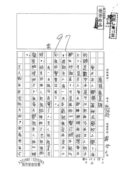 98W3302林冠廷 (1).jpg