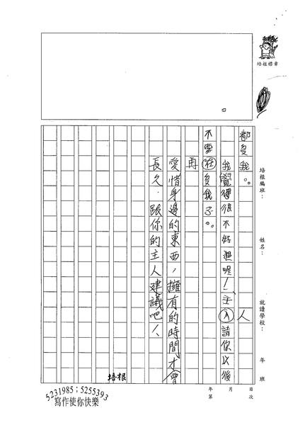 98W3302林冠廷 (2).jpg