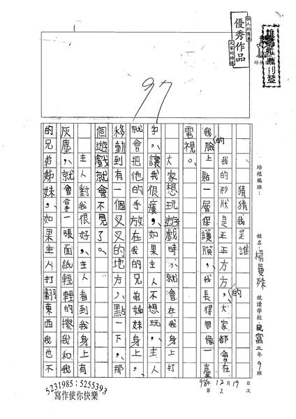 98W3302楊曼殊 (1).jpg
