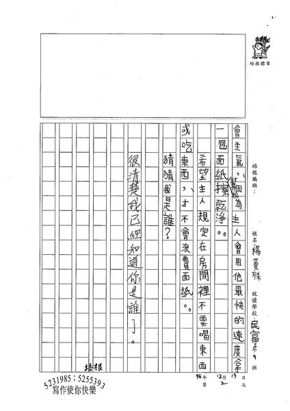 98W3302楊曼殊 (2).jpg
