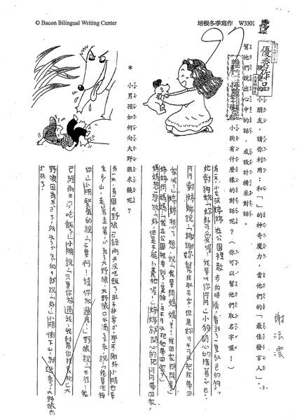 98W3301謝沄澐 (1).jpg