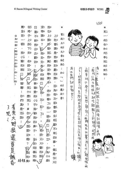 98W3301謝沄澐 (2).jpg