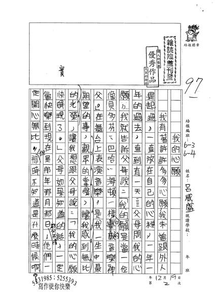 98W4302呂威盛 (1).jpg