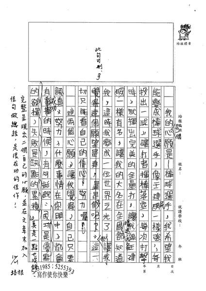 98W4302呂威盛 (2).jpg