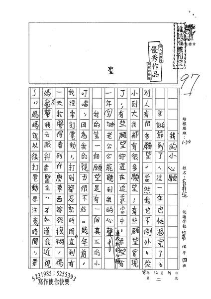 98W4302翁梓維 (1).jpg