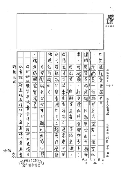 98W4302翁梓維 (2).jpg