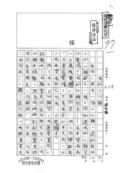 98W4302鍾宛臻 (1).jpg