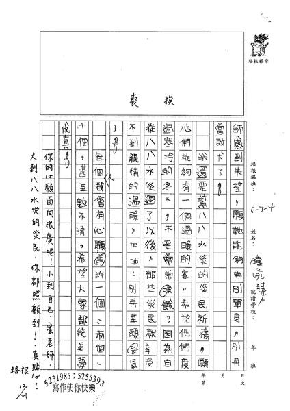 98W4302鍾宛臻 (2).jpg