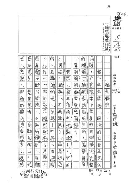 98W6303簡行謙 (1).jpg