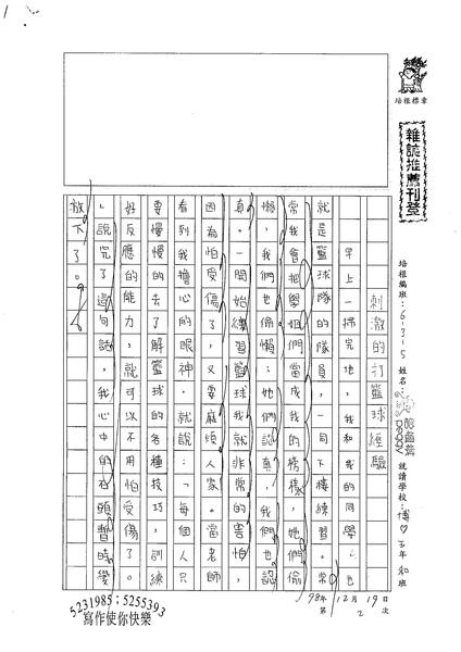 98W5302曾楓棋 (1).jpg