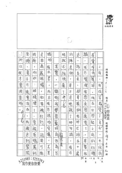 98W5302曾楓棋 (2).jpg