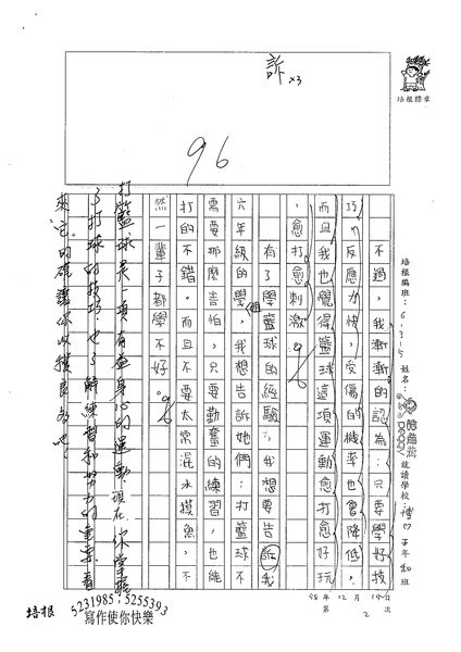 98W5302曾楓棋 (3).jpg