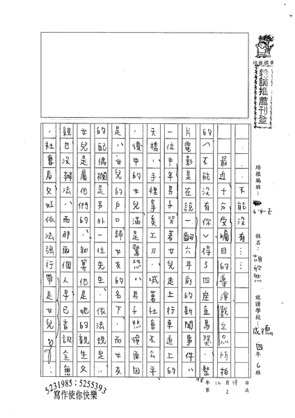 98WE302胡欣然 (1).jpg