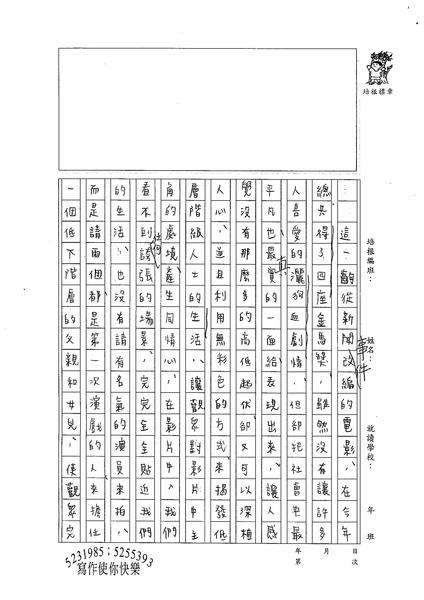 98WE302胡欣然 (2).jpg