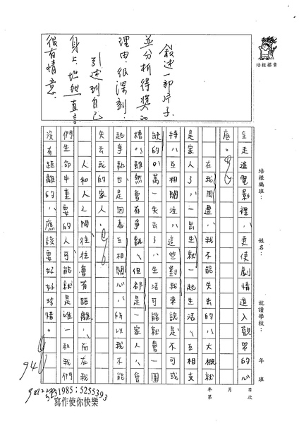 98WE302胡欣然 (3).jpg