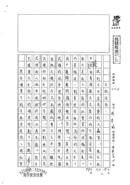 98WE302張若瑜 (1).jpg